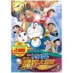 映画ドラえもん のび太の新魔界大冒険 7人の魔法使い 映画ドラえもんスーパープライス商品   DVD