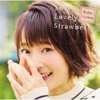 久保ユリカ / LOVELY LOVELY STRAWBERRY 通常盤 CD