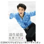 【お取り寄せ】ポニーキャニオン 羽生結弦 覚醒の時 通常版 DVD