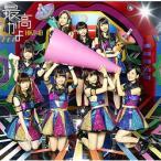 ユニバーサルミュージック HKT48 / 8thシングル 「最高かよ」 TYPE-B CD