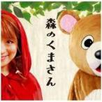 ユニバーサルミュージック パーマ大佐 / 森のくまさん 【CD】