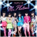 【お取り寄せ】 フェアリーズ/Mr.Platonic 通常盤 【CD】