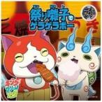 エイベックス キング・クリームソーダ / 祭り囃子でゲラゲラポー/初恋峠でゲラゲラポー 祭りジャケットver. DVD付 CD