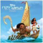 エイベックス・エンタテインメント (オリジナル・サウンドトラック)/モアナと伝説の海 ザ・ソングス 【CD】   [(オリジナル・サウンドトラック) /CD]