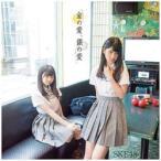 【お取り寄せ】エイベックス SKE48 / 20thシングル 「金の愛、銀の愛」 TYPE-D 初回盤 CD