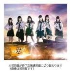 SKE48 / 2ndアルバム 革命の丘 TYPE C DVD付 CD