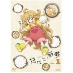 【お取り寄せ】 甘々と稲妻 VOL.1 DVD