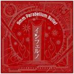 NBC ユニバーサル・エンターテイメント 9mm Parabellum Bullet / インフェルノ 「ベルセルク」OP CD