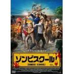【お取り寄せ】ゾンビスクール! DVD