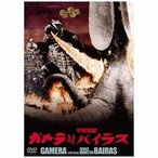 【お取り寄せ】角川映画 ガメラ対宇宙怪獣バイラス 大映特撮 DVD