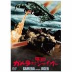 【お取り寄せ】角川映画 ガメラ対大魔獣ジャイガー 大映特撮 DVD