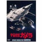 【お取り寄せ】角川映画 宇宙怪獣ガメラ 大映特撮 THE BEST DVD