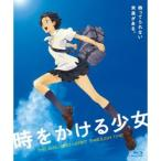 KADOKAWA 時をかける少女 期間限定スペシャルプライス版 BD