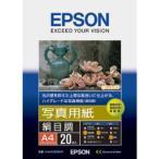EPSON(エプソン) 【純正】 KA420MSHR (写真用紙/絹目調/A4/20枚)
