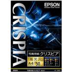 エプソン 純正 写真用紙クリスピア 高光沢 (A4サイズ・50枚) KA450SCKR