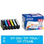 エプソン 純正インク IC6CL70L(インクカートリッジ/6色セット/増量タイプ)