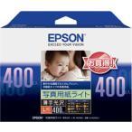 エプソン KL400SLU(写真用紙ライト/薄手光沢/L判/400枚)