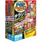 JUSTSYSTEM 〔Win版〕 ラベルマイティ POP in Shop12 ≪書籍セット≫