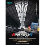 【お取り寄せ】アートディンク  A 列車で行こう9 Version4.0 コンプリートパック【推奨版】