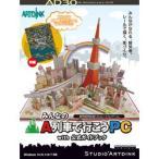 アートディンク みんなのA列車で行こうPC with 公式ガイドブック