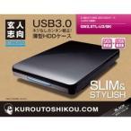 玄人志向 GW2.5TL-U3/BK (2.5型SATA用/USB3.0接続ケース/ブラック)