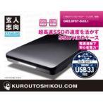 玄人志向 GW2.5FST-SU3.1 (USB3.1接続 2.5型 SATA SSD/HDDケース)