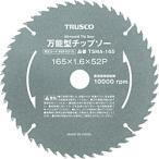 トラスコ中山 TRUSCO 万能型チップソー Φ100