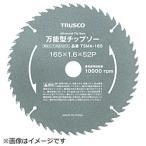 トラスコ中山 TRUSCO 万能型チップソー Φ165