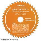 トラスコ中山 TRUSCO 石膏ボード用チップソー Φ125