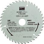 トラスコ中山 TRUSCO 木工用チップソー V−BLADE Φ190