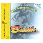 【お取り寄せ】ウエストサイド 〔CD-DA〕 お楽しみCD コレクション 著作権フリー音楽CD Free license Music CD 「Battle.」 格闘ゲーム風サウンド