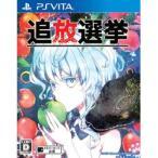 日本一ソフトウェア 追放選挙 【PS Vitaゲームソフト】