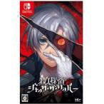 日本一ソフトウェア 殺人探偵ジャック・ザ・リッパー 【Switchゲームソフト】