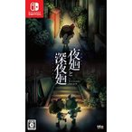 日本一ソフトウェア 夜廻と深夜廻 for Nintendo Switch 【Switchゲームソフト】