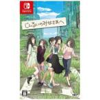 日本一ソフトウェア じんるいのみなさまへ 【Switchゲームソフト】