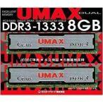 UMAX Cetus DCDDR3-8GB-1333 (DDR3-1333/4GBx2)