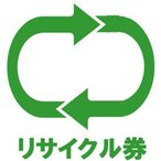 【単品購入不可・冷蔵庫同時購入時のみ】回収品サイズ【170L以下】用 冷蔵庫リサイクル料 S00+収集運搬料