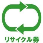 洗濯機リサイクル券23+収集運搬料