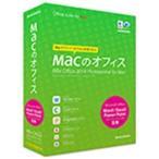 【お取り寄せ】マグレックス Macのオフィス Rex Office 2014 Professional for Mac