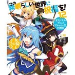 KADOKAWA この素晴らしい世界に祝福を!12 女騎士のララバイ オリジナルアニメブルーレイ付き同梱版 【書籍】