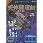 宝島社 5分で組み立て!高性能天体望遠鏡BOOK