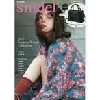 宝島社 TAKARAJIMASHA snidel 2017Autumn/Winter Collection 【書籍】