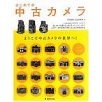 日本カメラ社 【単行本】はじめての中古カメラ ようこそ中古カメラの世界へ! 【書籍】