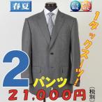 スーツAB4/AB6/AB7/BB4/BB5/BB6/BB7サイズ限定2パンツ1タックビジネススーツ「Franco Valentino」グレー ストライプ柄 19GS910