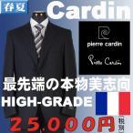 スーツA5/A6/A7サイズ限定1タックビジネススーツ「Pierre Cardin」ウール100%素材 濃紺 シャドーストライプ柄 21GS910