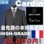 スーツBB4/BB5/BB6/BB7/BB8サイズ限定1タックビジネススーツ「Pierre Cardin」グレー ピンストライプ柄 23GS910