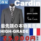 スーツA4/A5/A7サイズ限定1タックビジネススーツ「Pierre Cardin」グレー ストライプ柄 24GS910