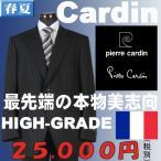 スーツBB6/BB7/BB8サイズ限定1タックビジネススーツ「Pierre Cardin」黒地 ストライプ柄 25GS910