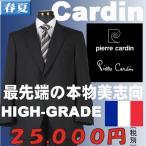 スーツBB4/BB5/BB6/BB7サイズ限定1タックビジネススーツ「Pierre Cardin」濃紺 シャドーストライプ柄 27GS910