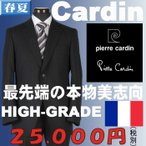 スーツA4/A5/A7サイズ限定ノータックビジネススーツ「Pierre Cardin」ウール100%素材 黒地 ストライプ柄 33GS910
